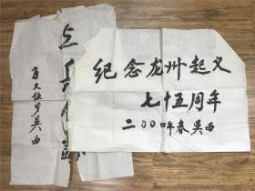 """【少儿社文献】吴西(开国少将)毛笔书法""""纪念龙州起义""""等两张合拍(68*45cm,应为出版所用,一张有撕不缺肉,具体如图)【200410C 09】"""