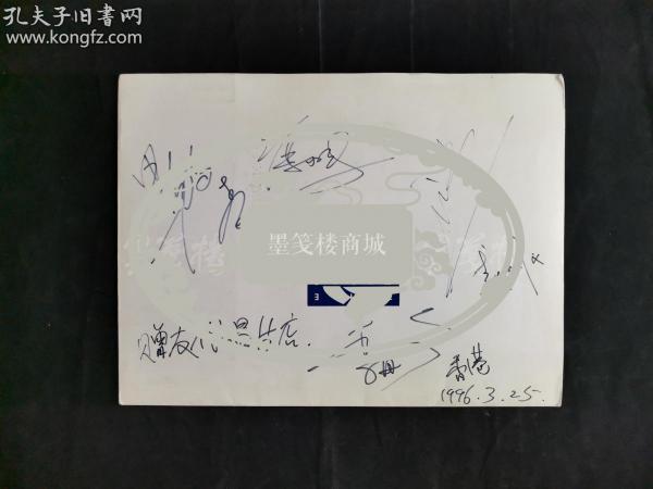 """著名摇滚乐队""""黑豹""""成员 秦勇、李彤、赵明义、冯小波等 1996年 签赠友代唱片店 唱片封一件,及""""黑豹Ⅲ·无是无非""""宣传资料打印件九页 一组 (签名作于唱片封背面) HXTX312945"""
