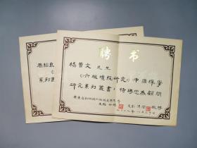 2002年 时任广东省新兴县六祖祖庭国恩寺方丈 释如禅 签发致周-绍-良、杨-曾-文毛笔手书聘书两件(聘请其两人为《六祖坛经研究》名誉顾问,钤印:如禅、湛滢) HXTX312912