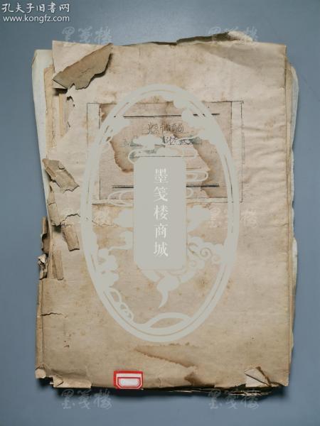 五、六十年代 北京市教育局有关国内其他各省院校设计参考资料 一册约六十余页 (内收辽宁、山东等小学基建计算标准表、中学标准设计资料草案、中学教学计划等) HXTX312913