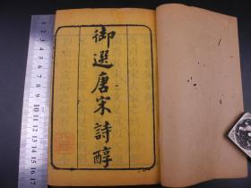 珍本*清乾隆《御选唐宋诗醇目录》上下卷两厚册全。是书自然陈旧,保存尚好。