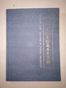 北京大学图书馆藏善本书录(大16开精装全彩色古籍善本书影)私藏品好【布面精装,一版一印】