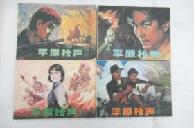 平原枪声 全四册