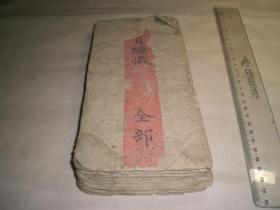 民国手抄经书:《报恩经》原装经折装一厚册全