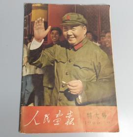 1966年 人民画报社出版及编辑 邮电部北京邮局总发行 《人民画报》特大号平装一册 HXTX313571