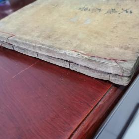 明末清初-高丽皮纸木刻--阴阳易术类命理奇书!--《天机大要》 上下两厚册全 ,年头好,品好见图,