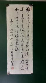 中国书法家协会会员,著名书法家,1952年出生,北京人。自幼师承家传,毕业于中国书画研究院。现任中国书法艺术研究院理事、中国中央书画院院士。刘振声书法,保真