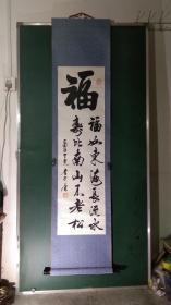 中国书协会员李行云书法,保真