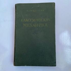 原版外文老书 经典力学大概1957年版应该是俄文版
