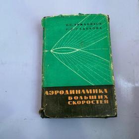 老外文书,动力学,应该是俄文版
