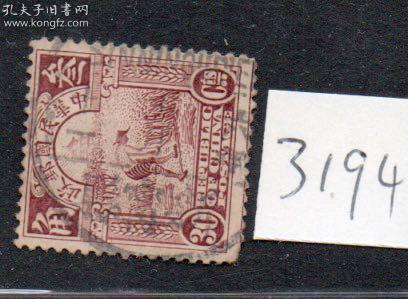 (3194)北京一版农茯图销(邵阳)新宁县六年戳