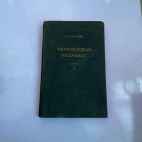 老外文书,理论力学第一册 应该是俄文版