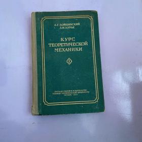 理论力学教程卷一 馆藏,应该是俄文