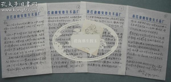 著名篆刻家、书画家【许*大钧】信札一通4页(致画家郑熹)   编号:950614