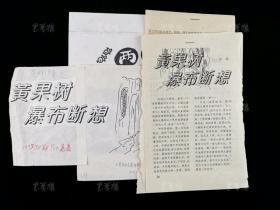 著名画家 聂轰、唐小丁、晓刚等 手绘插画原稿《黄果树瀑布断想》等五张 附出版物四页(著录于《儿童文学》1980年第3期等)HXTX312972