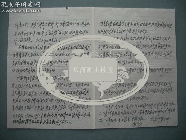 著名戏剧家、原浙江越剧院常务副团长【吴*兆千】信札 一通2页(致画家郑熹) 编号:950629