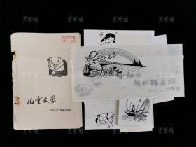 著名画家、原《中国少年报》美编 刘易晏等 手绘插画原稿《星期六我们踢足球》等六张(著录于《儿童文学》1983年第11期等)HXTX312978