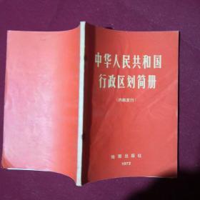 中华人民共和国行政区划简册,地图出版社,1972年