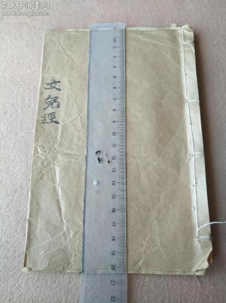 清宣统三年上海珊家园余庆里铸记书局发行绘图《女儿经》读本一册全,有补抄。