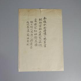 王-芝青、沈-澧莉母女旧藏:著名工艺美术大师 薛佛影 戊戌年(1958) 毛笔诗稿 一张 HXTX313524