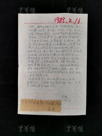 著名学者、曾任中科院秘书处处长 黄宗甄 1983年致其小妹家书一通一页(提及黄宗甄搬迁新家等内容)HXTX172829