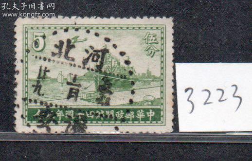 (3223)纪11邮政开办40年5分销河北迁安(唐山代管)全戳