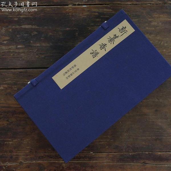 《新纂香谱》陈敬撰民国海派画家金寿泉抄本影印