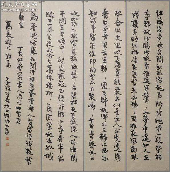 中國現代畫家、美術教育家、書法家     豐子愷   書法四條屏