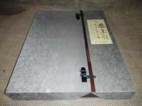 4斤不合并运费----恭王府(和珅府)家具    ---大16开本定价400元。文物出版社。  开289