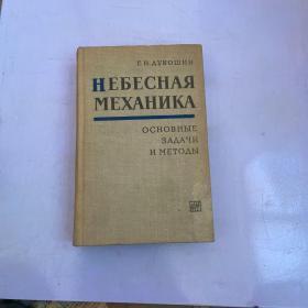俄文老书,天体力学