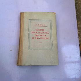 俄文老书,空间时间和引力理论