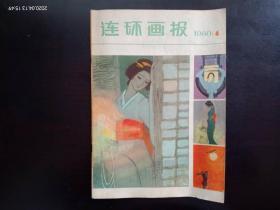连环画报 1980.6