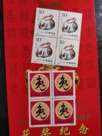 1999-1二轮生肖兔邮票方联(保真)