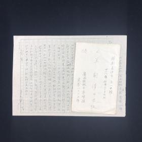 【王-剑-清旧藏】老革命、曾任解放军国际关系学院政治委员 王天羿信札 一通一页附封 HXTX172798