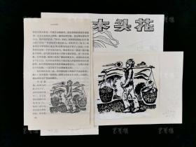 老插画家 张乙迪等 手绘插画原稿《木头花》等两张 附出版物四页(著录于《儿童文学》1988年第11期)HXTX312975
