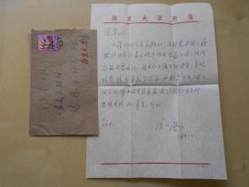 中国作家、编剧,南京大学中文系教授【陈白尘,信札】有实寄封