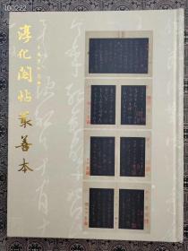 淳化阁帖最善本 大16开,,巨厚,上海博物馆藏的,20亿像素德国海德堡印刷机高清晰制作。当年花450美金从美国大藏家安思远购入,开295杨仁恺启功徐邦达等藏于鉴定