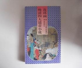 晚清四大谴责小说连环画 下册