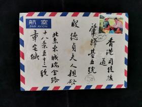 著名民主人士、学者、作家、教育家 章士钊 致殷-德-贞毛笔实寄封一枚HXTX172828