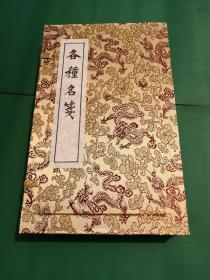 【上新特惠】《各种名笺》集诗词、书法、绘画、篆刻于一体,具有国画的韵味。每一枚笺纸,堪称一幅微型的国画或是钟鼎彝器的拓片。内含二百余张,无重复。