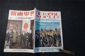 1940年10月, (日支大事变号,39) ,,满洲国溥仪,孔子庙 。有满洲国大同广场兴亚大会和重庆,成都轰炸 ,汪精卫