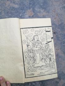 木刻大本,品相非常好,清代官刻本。护国佑民伏魔宝卷,亨利贞三册。