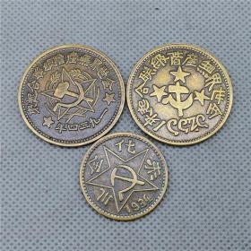 三个合拍钱币收藏古币铜元苏维埃川陕造500文200文红军币3枚一组