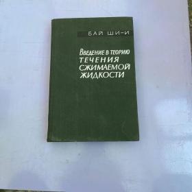 俄文原版老书又一本,1961年版不知道书名,懂得看图吧