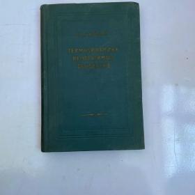 1956年俄文版老书,看不懂名字,力学,懂得看图吧