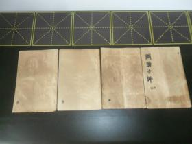 民国八字算命术《渊海子平》4册(1-4)卷