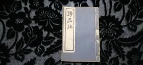 【民国旧书专场】开明书店线装铅字本,白棉纸精印《诗品注》印刷精美,值得收藏