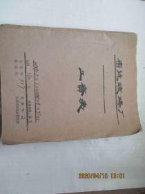 宿迁玻璃厂工资表(自1961年5月1日起至1961年8月31日止)
