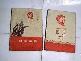 上海市小学暂用课本  算术  科学常识  二本 /  前置毛主席彩色像 带语录