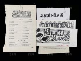 著名漫画家、版式设计家 刘曼华 手绘插画原稿《蓝森林》《静静的小树林》两张 及老插画家 兰西子 手绘插画原稿《无标题小说四篇》一张 附出版物六页(著录于《儿童文学》1988年第6期、第9期)HXTX312974